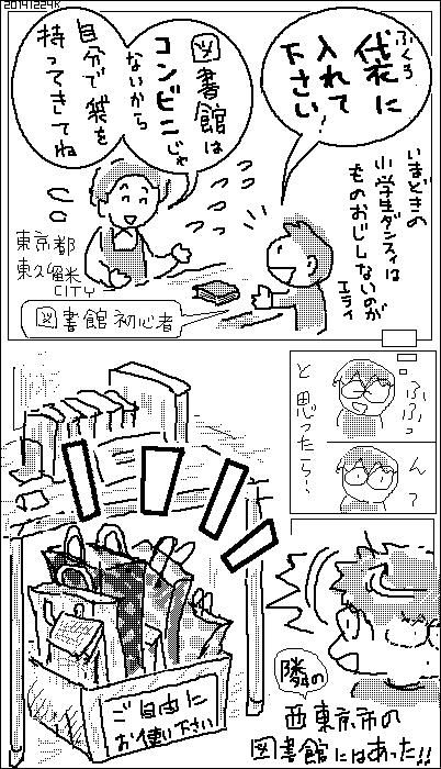 f:id:higasi-kurumeda:20141224143242p:image