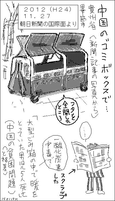 f:id:higasi-kurumeda:20150114160219p:image