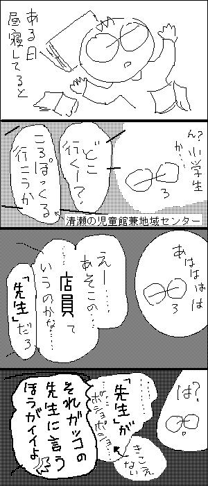f:id:higasi-kurumeda:20150124222533p:image