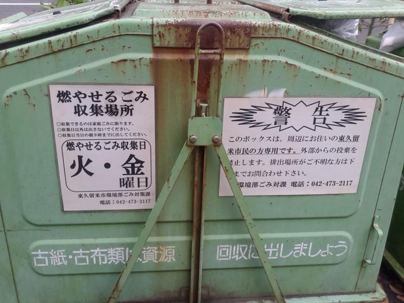 f:id:higasi-kurumeda:20151214150739j:image