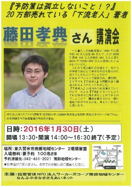 f:id:higasi-kurumeda:20151227181118j:image