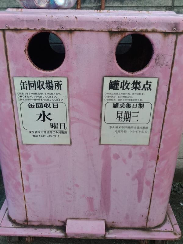 f:id:higasi-kurumeda:20160102154301j:image