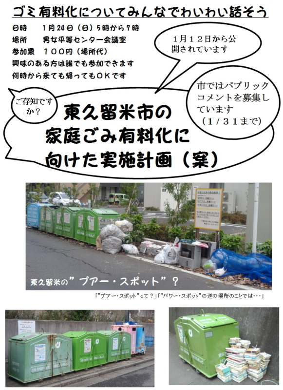 f:id:higasi-kurumeda:20160124111204j:image