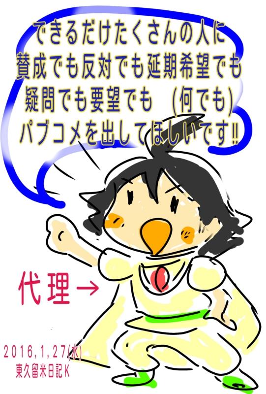 f:id:higasi-kurumeda:20160127090956j:image