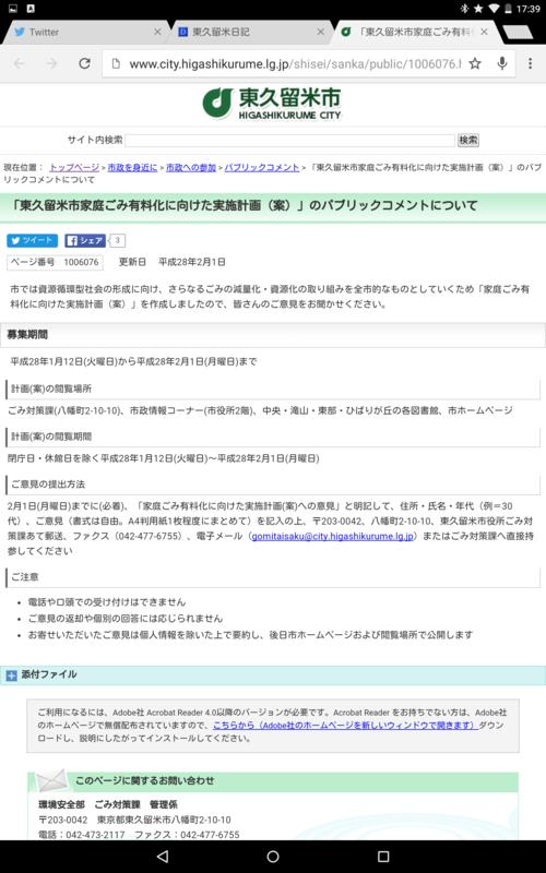 f:id:higasi-kurumeda:20160201174045p:image