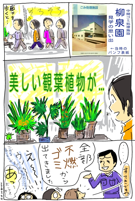 f:id:higasi-kurumeda:20160210071123j:image