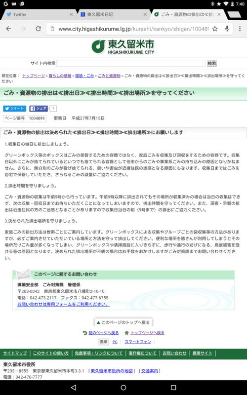 f:id:higasi-kurumeda:20160321074124p:image