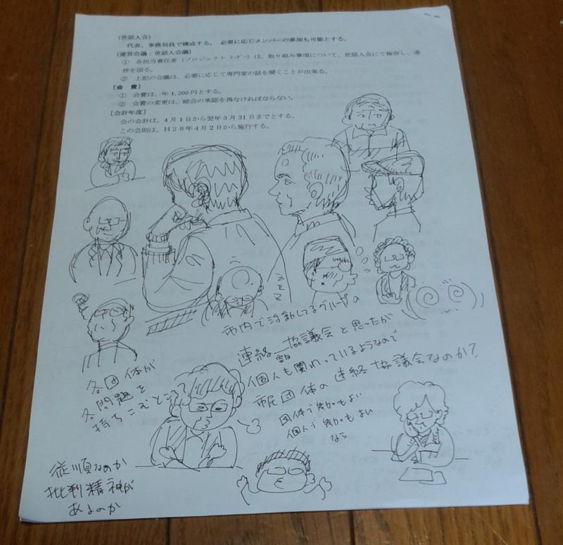 f:id:higasi-kurumeda:20160406130639j:image