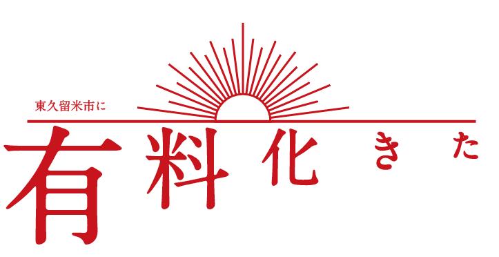 f:id:higasi-kurumeda:20160411081035p:image