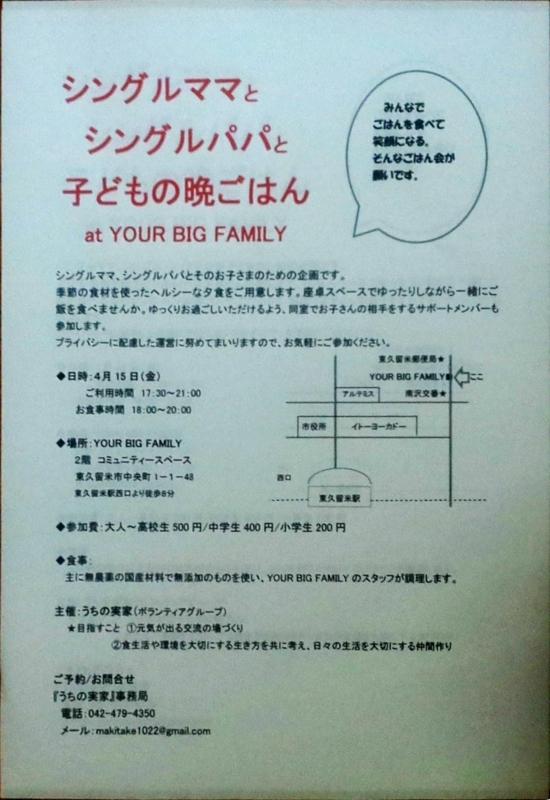 f:id:higasi-kurumeda:20160412102030j:image