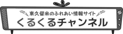 f:id:higasi-kurumeda:20160526100240p:image