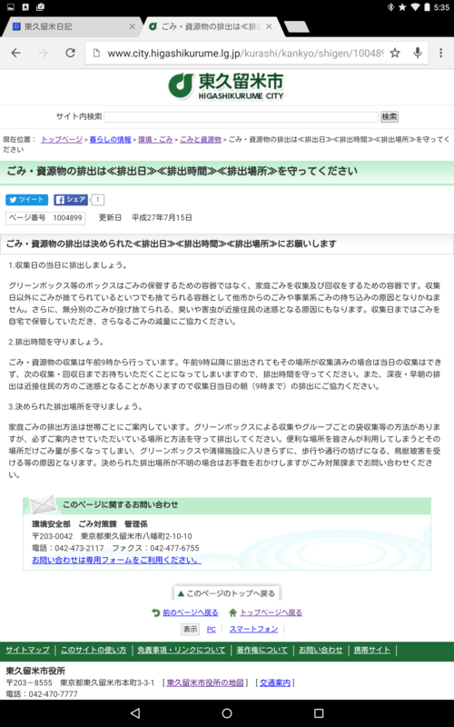 f:id:higasi-kurumeda:20160715053649p:image