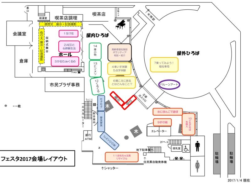 f:id:higasi-kurumeda:20170211114806j:image