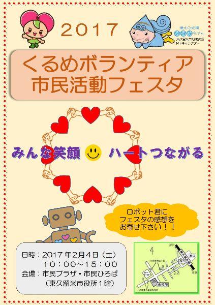 f:id:higasi-kurumeda:20170211125607j:image