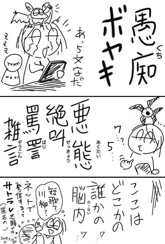 f:id:higasi-kurumeda:20170218192425p:image