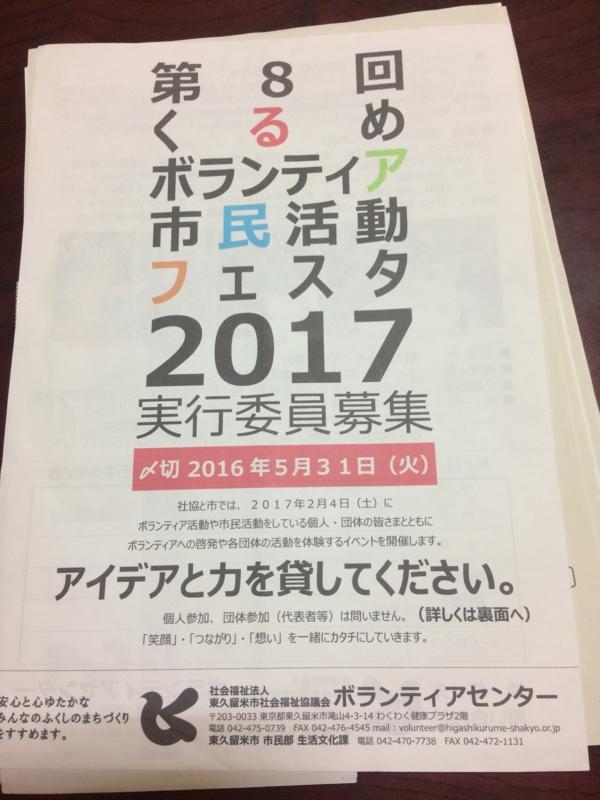 f:id:higasi-kurumeda:20170219172930j:image
