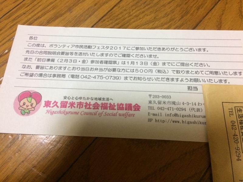 f:id:higasi-kurumeda:20170219181616j:image