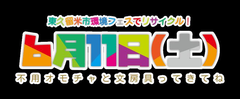 f:id:higasi-kurumeda:20170226085833p:image
