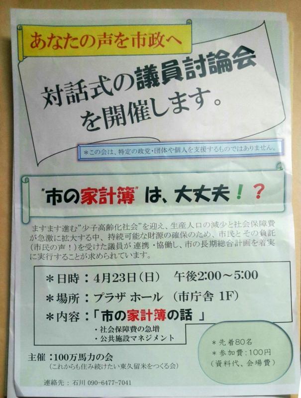 f:id:higasi-kurumeda:20170417125100j:image