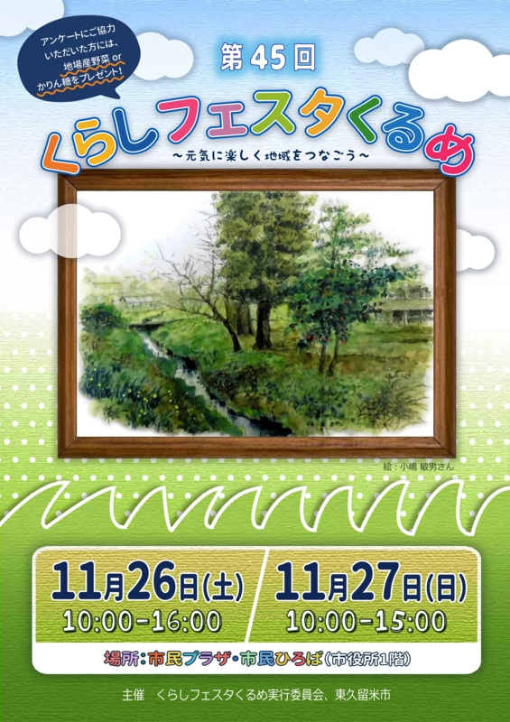 f:id:higasi-kurumeda:20170528182142j:image