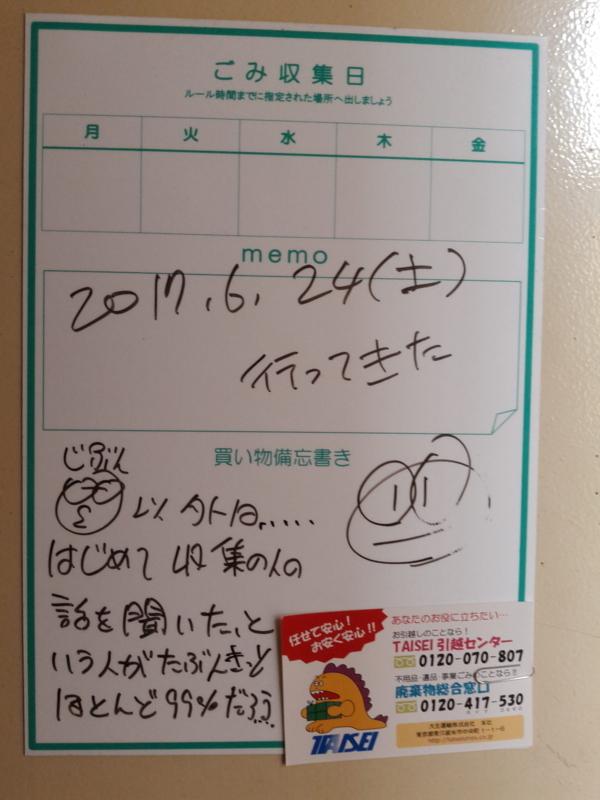 f:id:higasi-kurumeda:20170706153543j:image