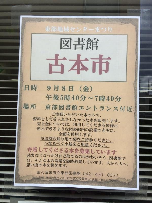 f:id:higasi-kurumeda:20170813141444j:image