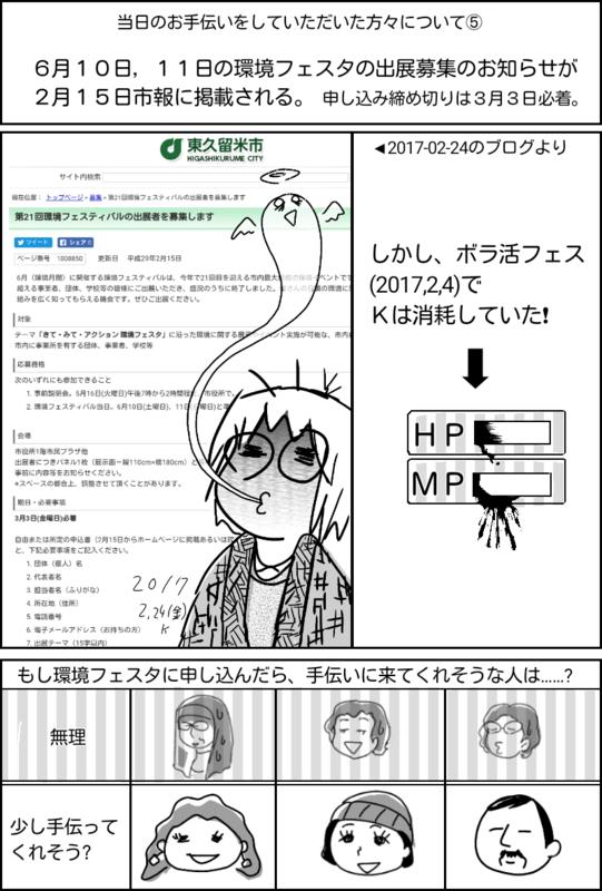 f:id:higasi-kurumeda:20170903202707p:image