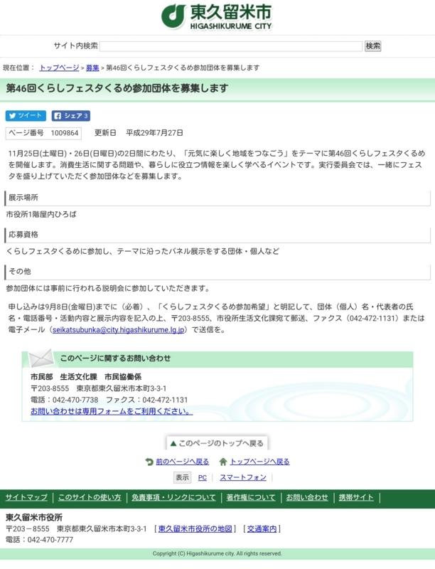f:id:higasi-kurumeda:20170905111507j:image