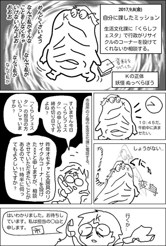 f:id:higasi-kurumeda:20171005124722p:image