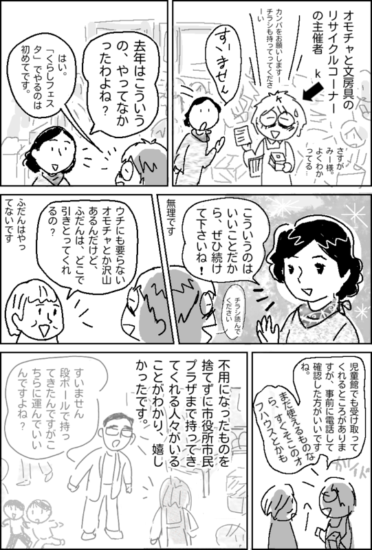 f:id:higasi-kurumeda:20171014220045p:image