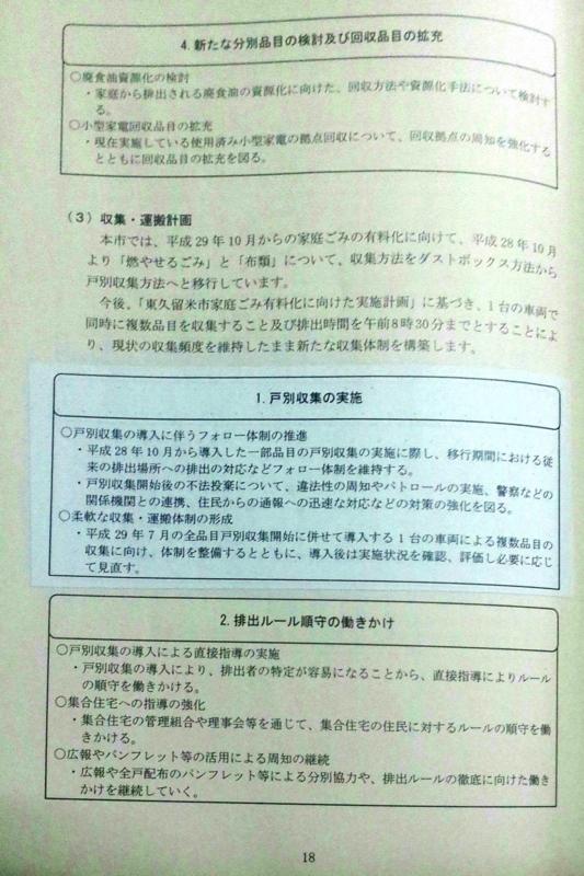 f:id:higasi-kurumeda:20171019151059j:image