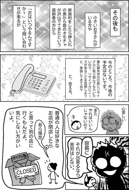 f:id:higasi-kurumeda:20171027210103p:image