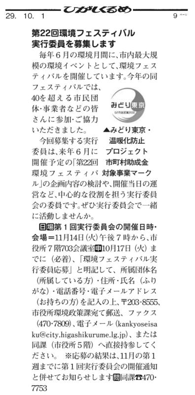 f:id:higasi-kurumeda:20171101081138p:image