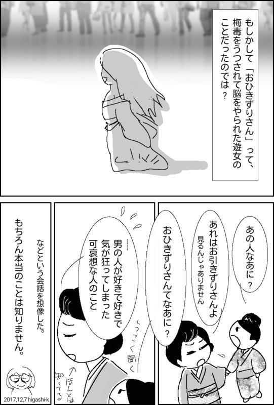 f:id:higasi-kurumeda:20171207212704p:image