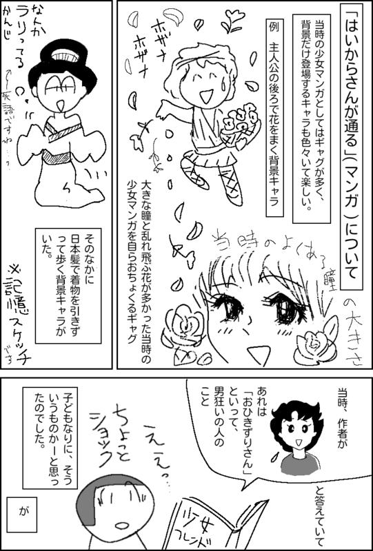 f:id:higasi-kurumeda:20171207212721p:image