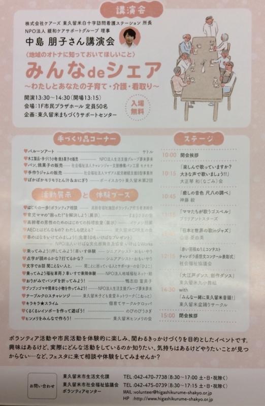f:id:higasi-kurumeda:20180112104843j:image
