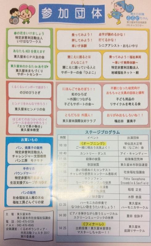 f:id:higasi-kurumeda:20180112105132j:image
