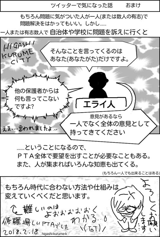 f:id:higasi-kurumeda:20180218215457p:image