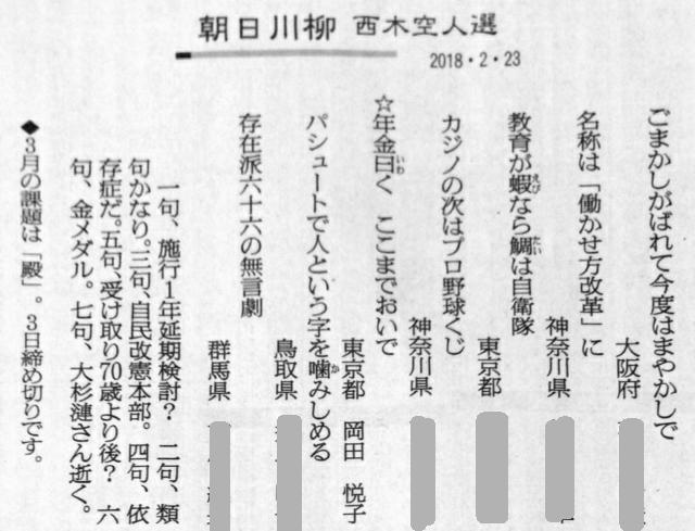 f:id:higasi-kurumeda:20180228210521p:image