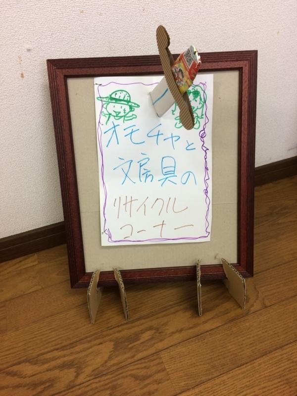 f:id:higasi-kurumeda:20180607155930j:image