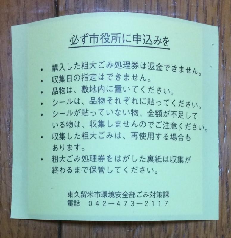 f:id:higasi-kurumeda:20180624070921j:image