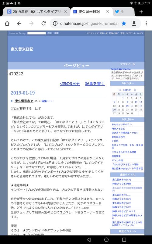 f:id:higasi-kurumeda:20190120073533p:image