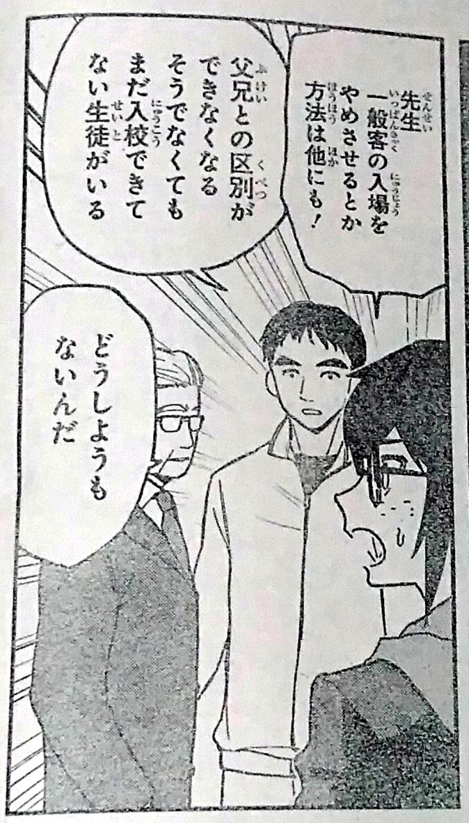 f:id:higasi-kurumeda:20190420163950j:plain
