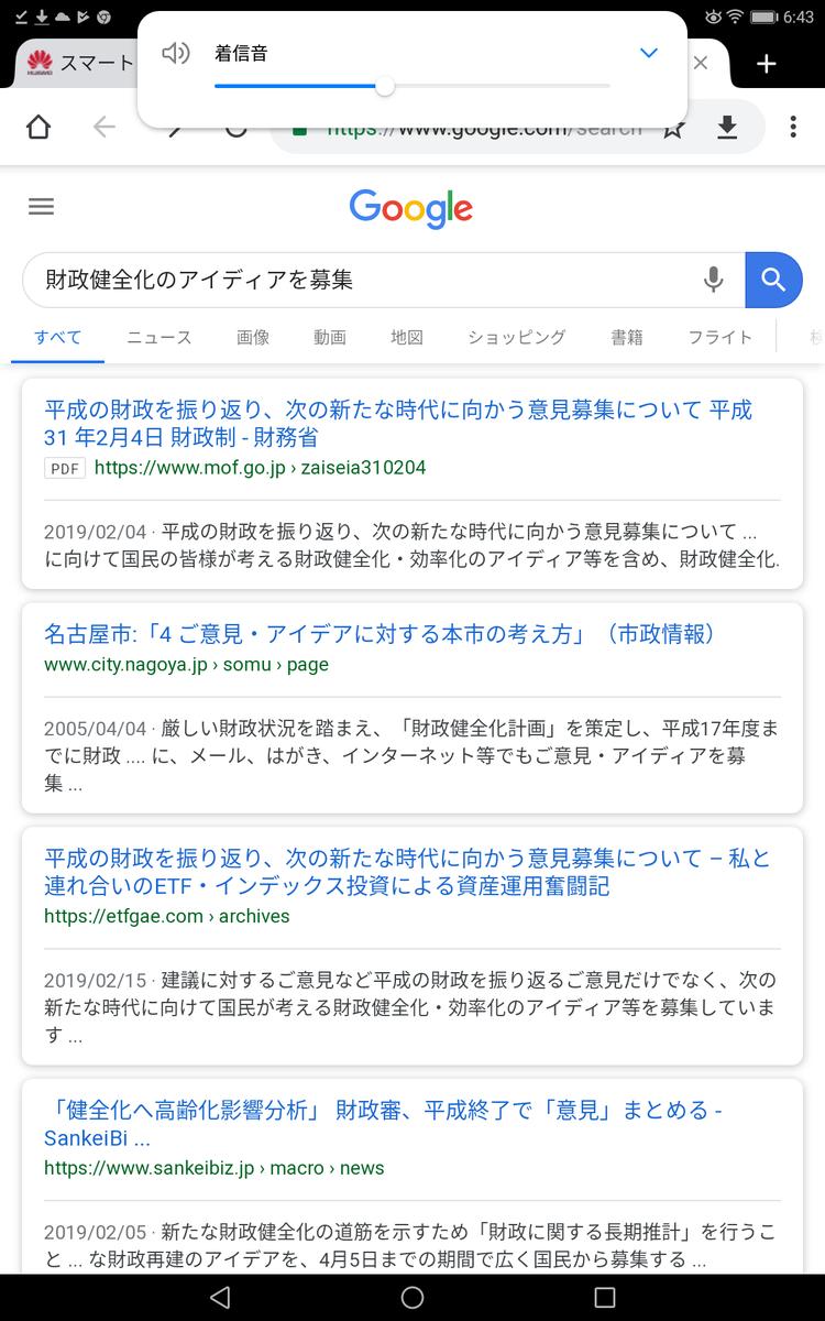 f:id:higasi-kurumeda:20190426065040p:plain