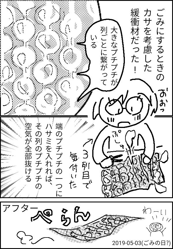 f:id:higasi-kurumeda:20190504171547p:plain
