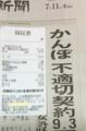 市議5人にペーパー郵送700円