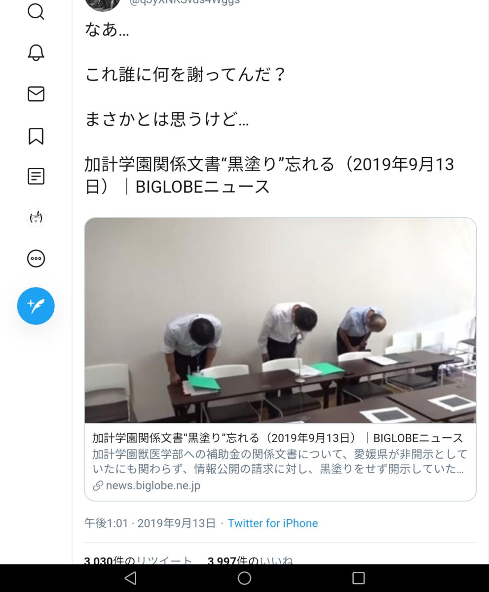 f:id:higasi-kurumeda:20190915024341p:plain