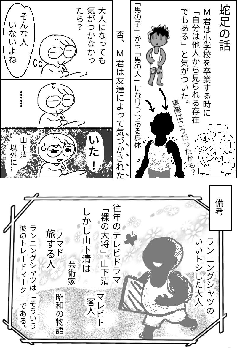 f:id:higasi-kurumeda:20190930074500p:plain