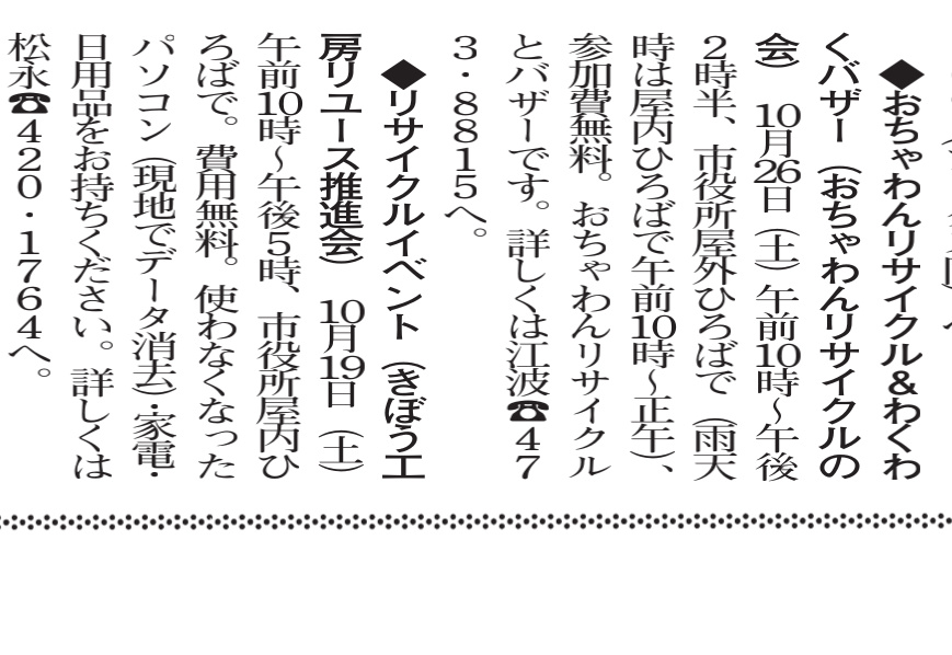 f:id:higasi-kurumeda:20191018145537j:plain