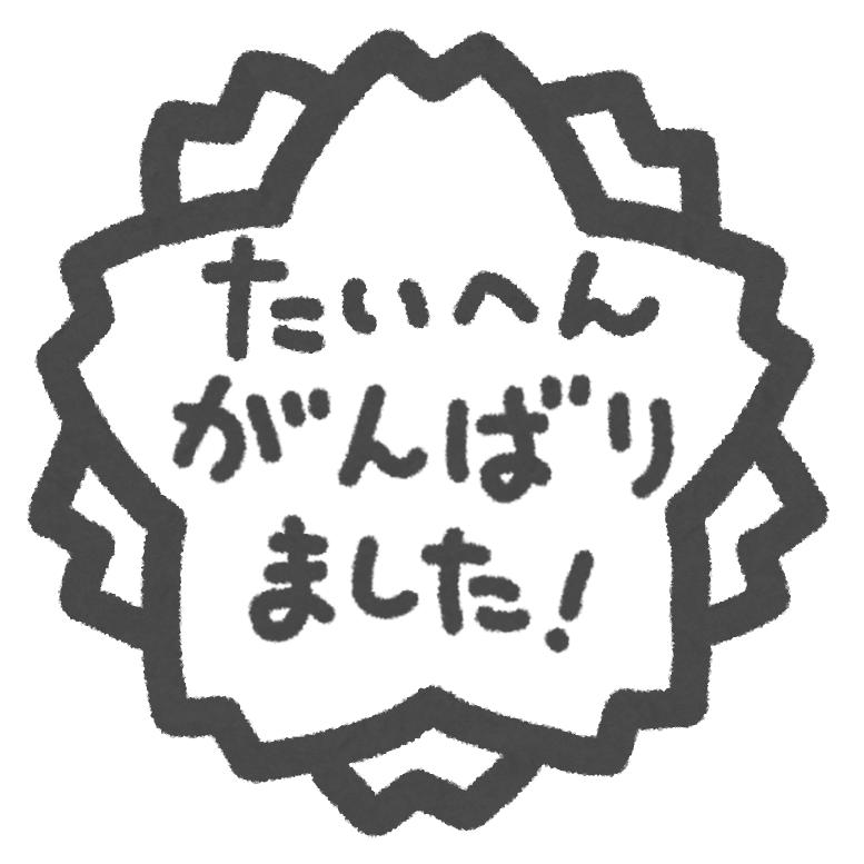 f:id:higasi-kurumeda:20191102113109p:plain
